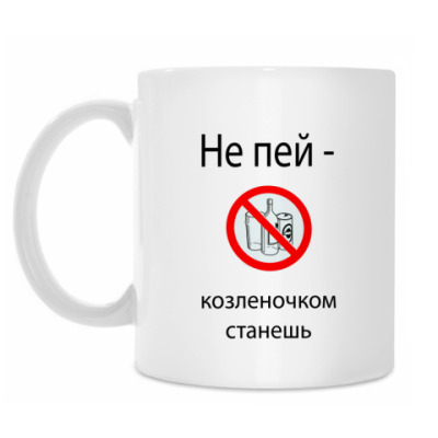 Кружка Не пей :)