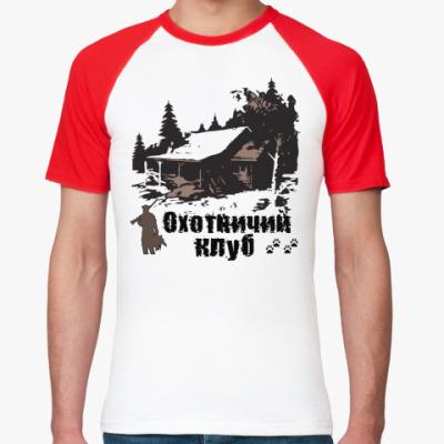 Футболка реглан Охотничий клуб