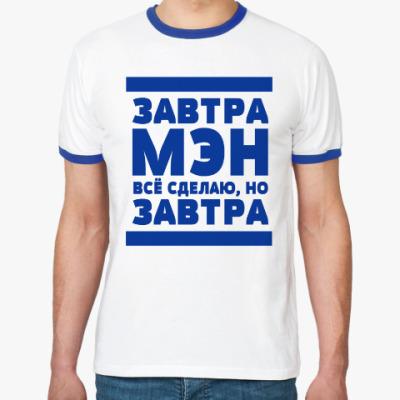 Футболка Ringer-T Завтрамэн