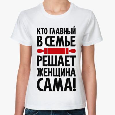 Классическая футболка Кто главный в семье