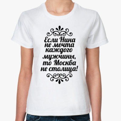 Классическая футболка Если Нина не мечта