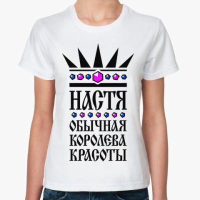 Классическая футболка Настя, обычная королева красоты
