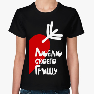 Женская футболка Люблю своего Гришу