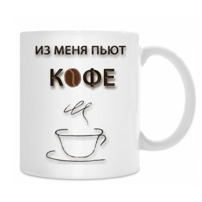 Из меня пьют кофе