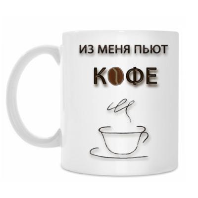 Кружка Из меня пьют кофе