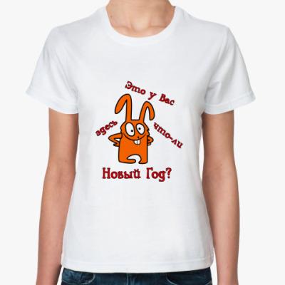 Классическая футболка Новогодний зайка