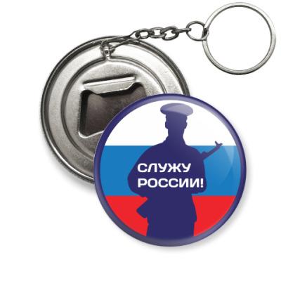 Брелок-открывашка 23 февраля - Россия