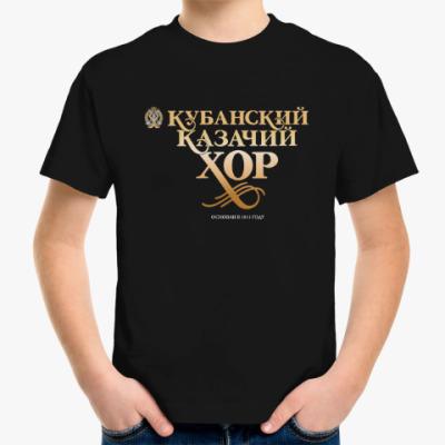 Детская футболка Кубанский Казачий Хор