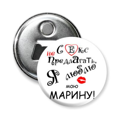 Магнит-открывашка Я очень люблю...
