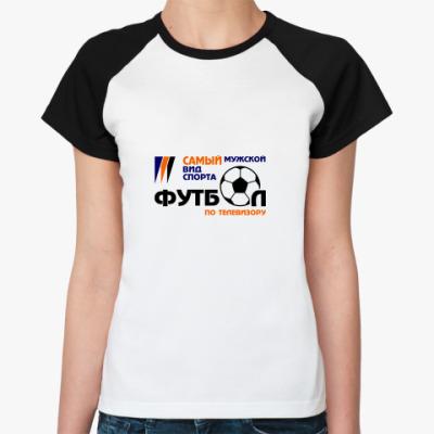 Женская футболка реглан МУЖСКОЙ ВИД СПОРТА