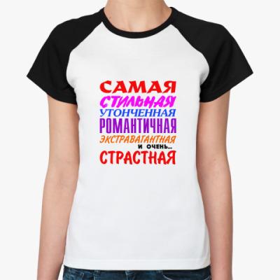 Женская футболка реглан 'Самая страстная'