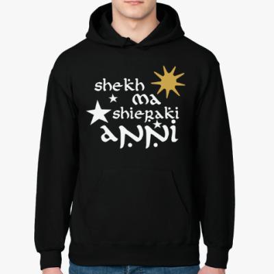Толстовка худи Он - мое солнце и звезды