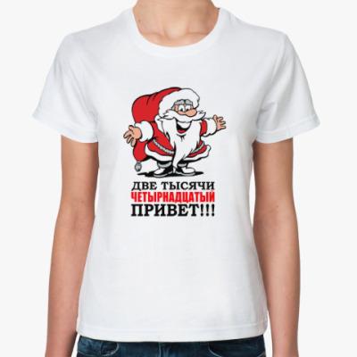 Классическая футболка 2014, Привет!
