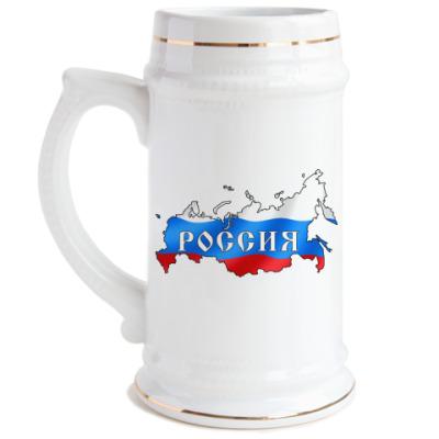 Пивная кружка  Россия