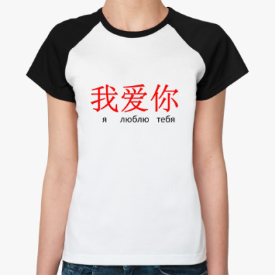 Женская футболка реглан Я люблю тебя