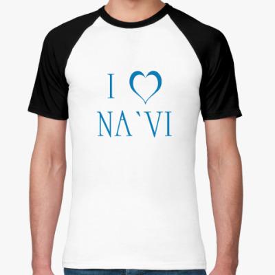Футболка реглан   I love NA`VI