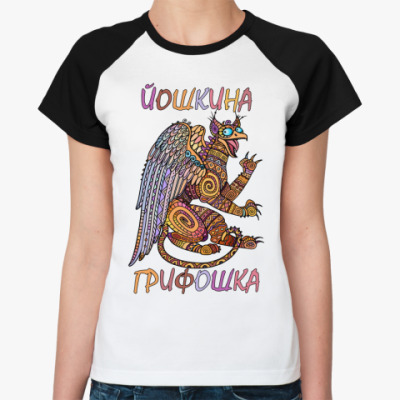 Женская футболка реглан Йошкина грифошка
