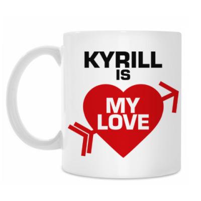 Кружка Кирилл - моя любовь