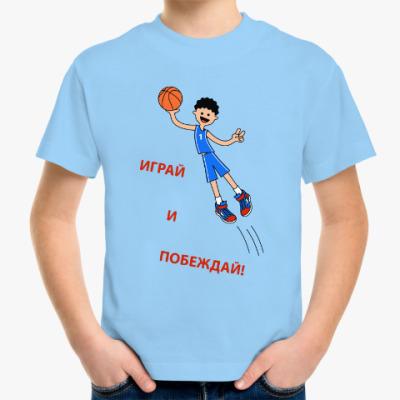Детская футболка Играй и побеждай!