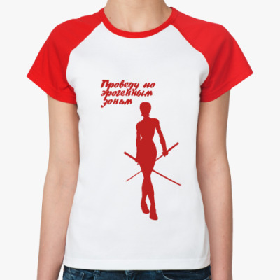 Женская футболка реглан Проведу