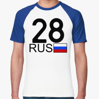 Футболка реглан 28 RUS (A777AA)