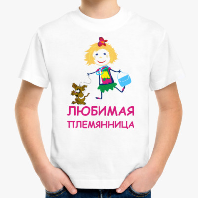 Детская футболка Для любимой племянницы