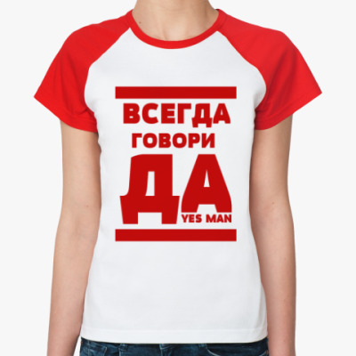 Женская футболка реглан Всегда говори Да!