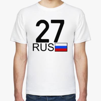 Футболка 27 RUS (A777AA)