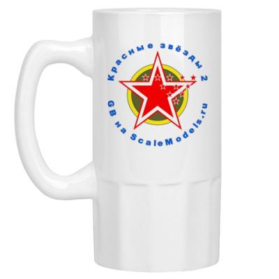 Пивная кружка Пив. кружка RedStars 2 белая