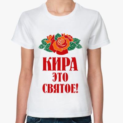 Классическая футболка Кира - это святое