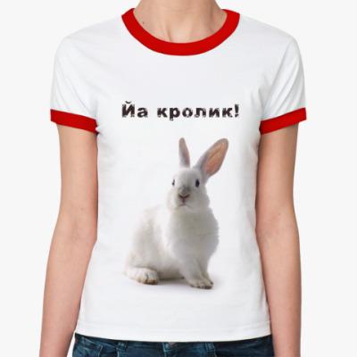 Женская футболка Ringer-T Йа кролик!
