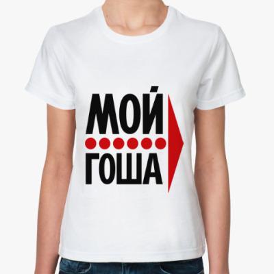 Классическая футболка Мой Гоша