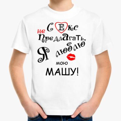 Детская футболка Я люблю...