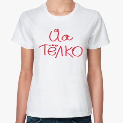 Классическая футболка 'Йа тёлко'