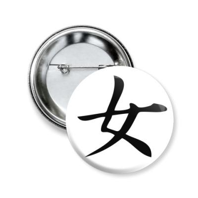 Значок 50мм Feng Shu