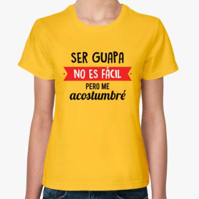 Женская футболка Ser guapa no es fácil