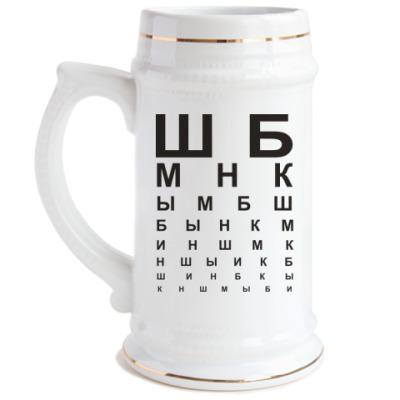 Пивная кружка Проверка зрения