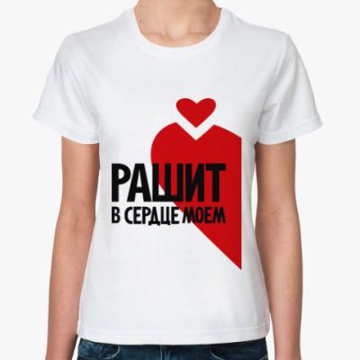 Классическая футболка Рашит в моем сердце