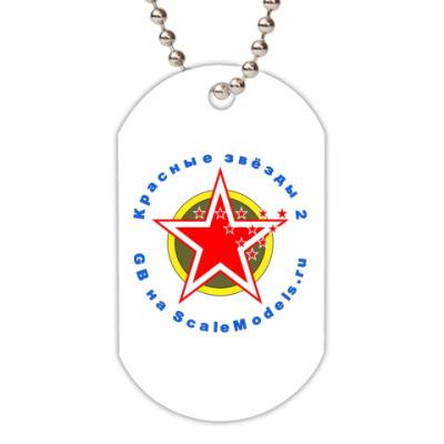 Жетон dog-tag  RedStars 2 (белый)