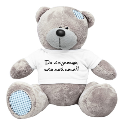 Плюшевый мишка Тедди Да ты знаешь, кто мой папа?!