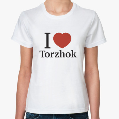 Классическая футболка Я люблю Торжок