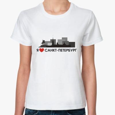 Классическая футболка Я люблю Санкт-Петербург