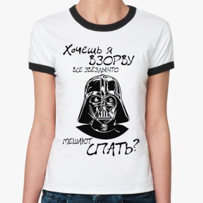 Женская футболка Ringer-T Хочешь я взорву все звёзды ?