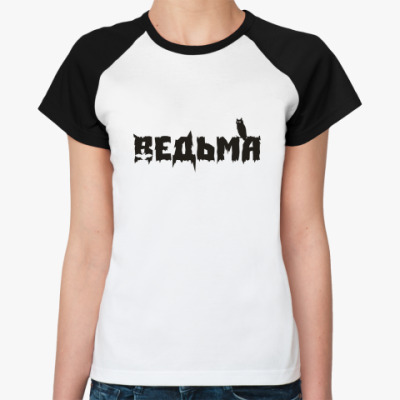 Женская футболка реглан Ведьма
