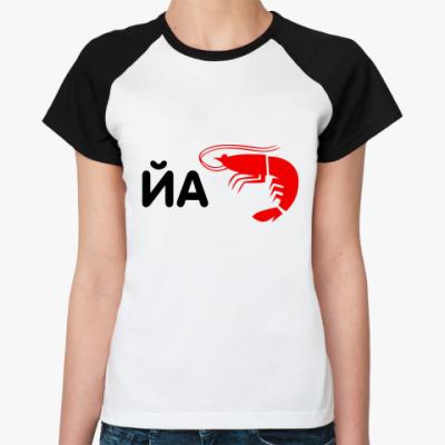 Женская футболка реглан Йа креветка