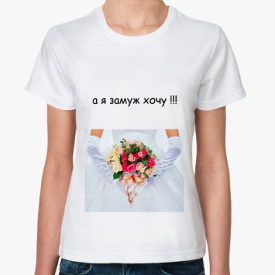 Классическая футболка замуж хочу