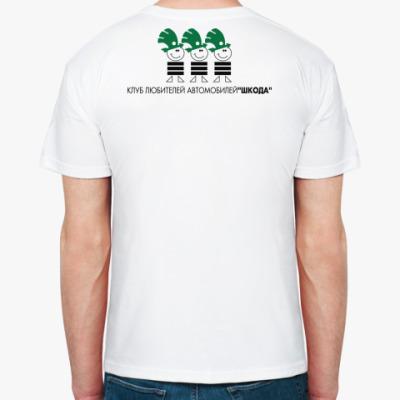 Мужская футболка Skoda-Club