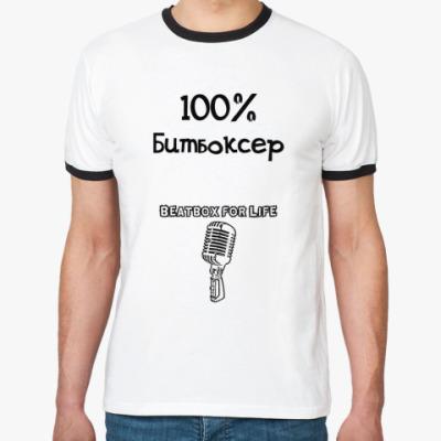 Футболка Ringer-T  100% битбоксер