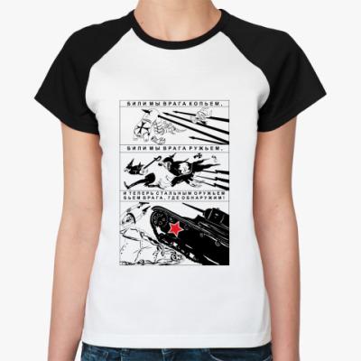 Женская футболка реглан Будем бить