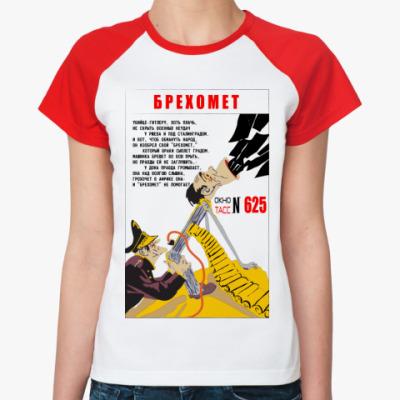Женская футболка реглан Брехомет